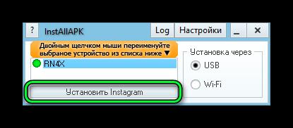 Установка Instagram через InstalApk