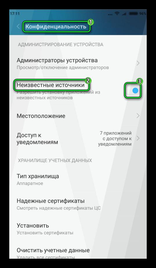 Установка из неизвестных источников Android