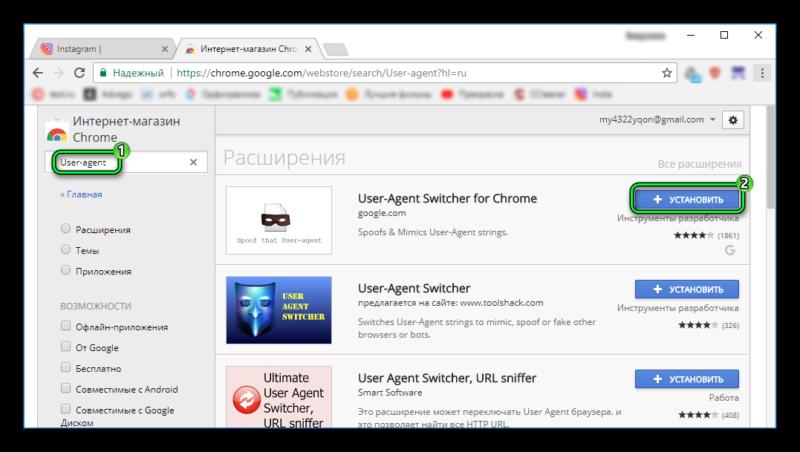 Установка расширения Chrome