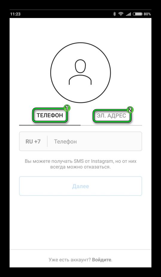 Варианты регистрации Instagram