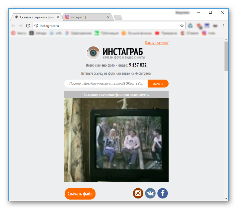 Вид сайта Instagrab в браузере