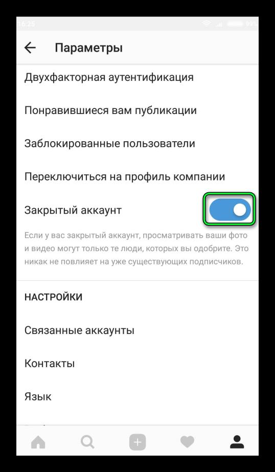 Закрытый аккаунт Instagram