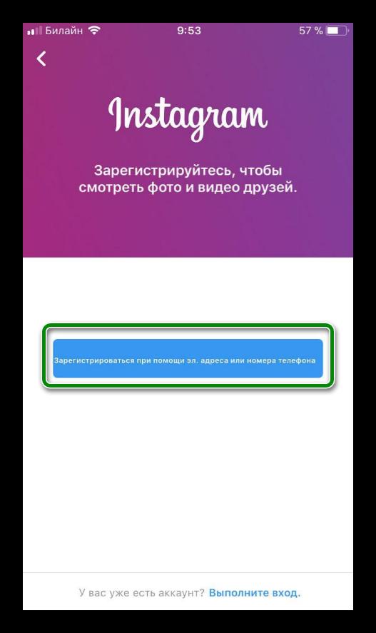 скачать инстаграм для телефона ios