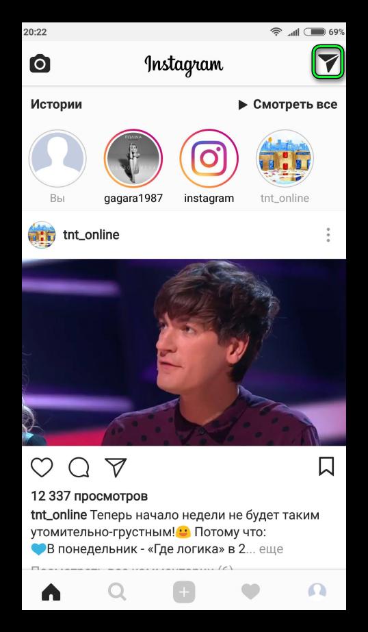 Иконка Direct в приложении Instagram