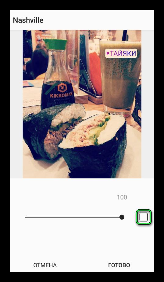 Кнопка рамки в фильтрах Instagram
