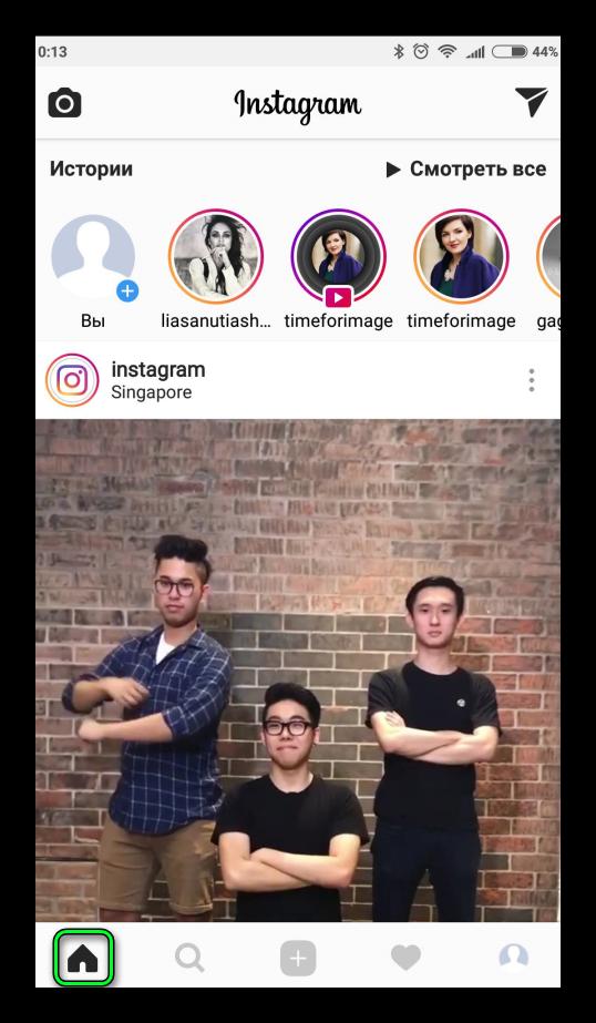 Кнопка с домиком внутри приложения Instagram