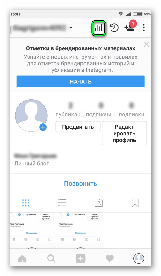 Кнопка статистики Instagram