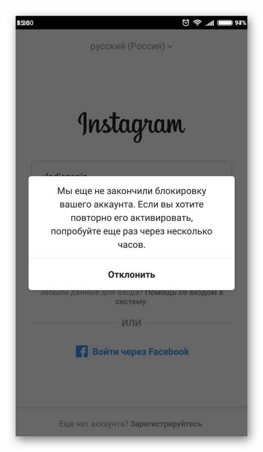 Ошибка восстановления Instagram