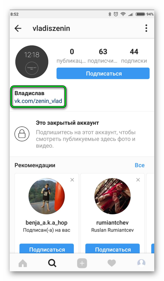 Отображение информации в закрытом профиле Instagram