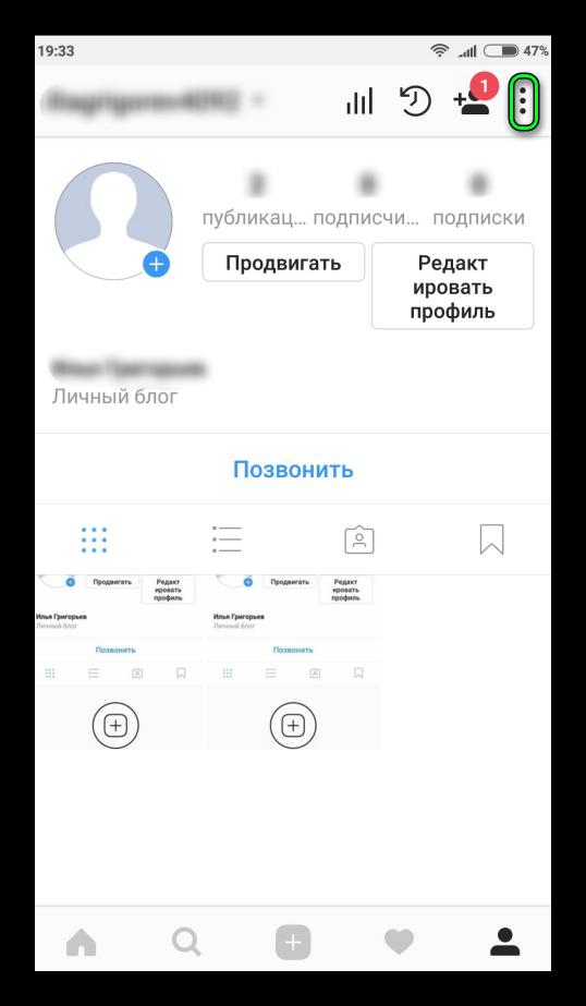 Пиктограмма шестеренки для доступа к параметрам Instagram