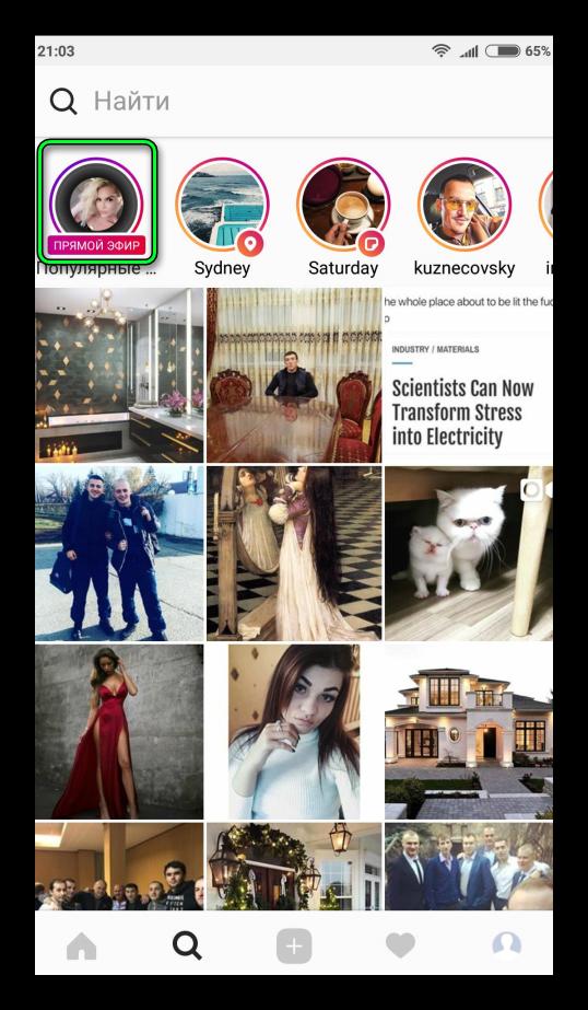 Популярные прямые эфиры Instagram