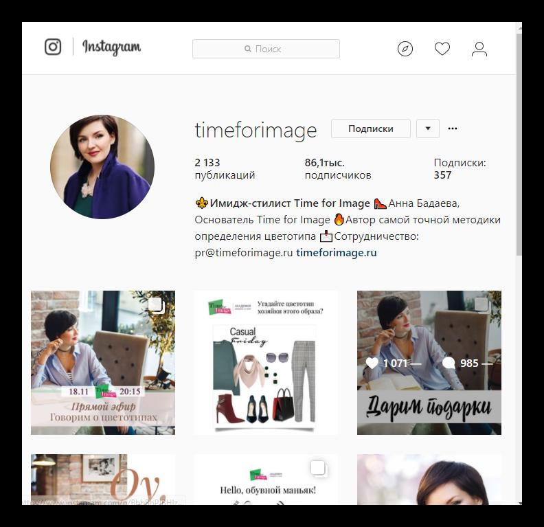 Пример просмотра профиля Instagram без регистрации в браузере