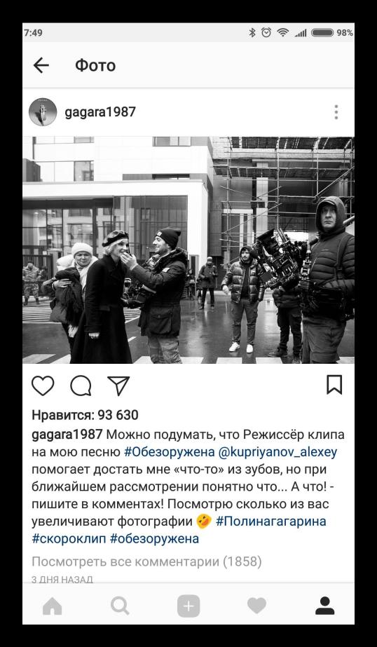Публикация Полины Гагариной Instagram