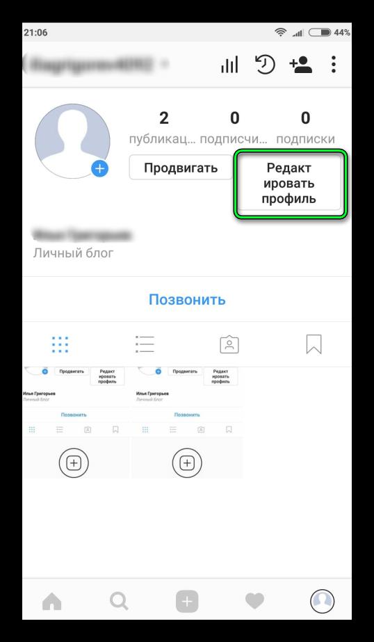 Редактирование профиля личного блога Instagram
