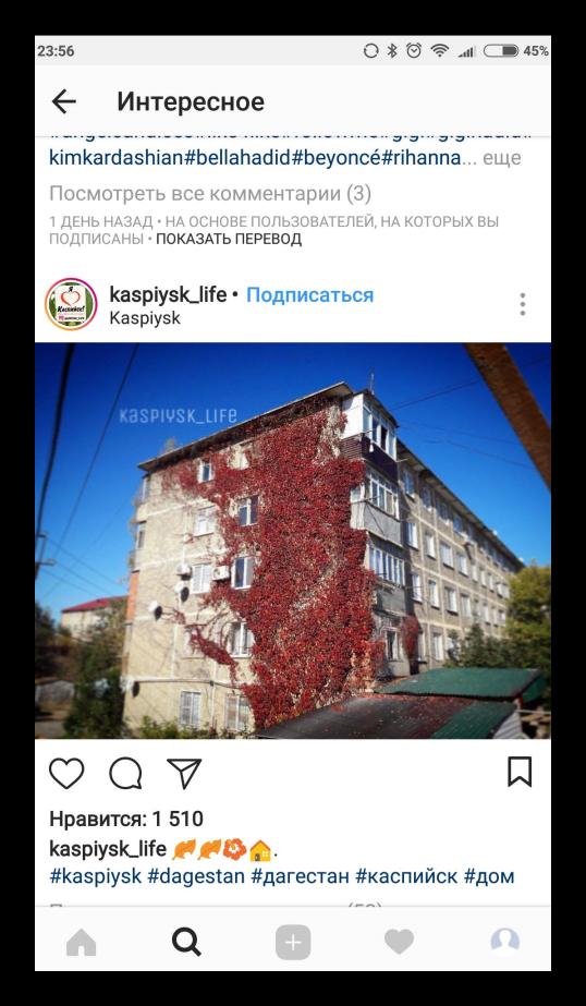Снимок объятого растительностью дома Instagram