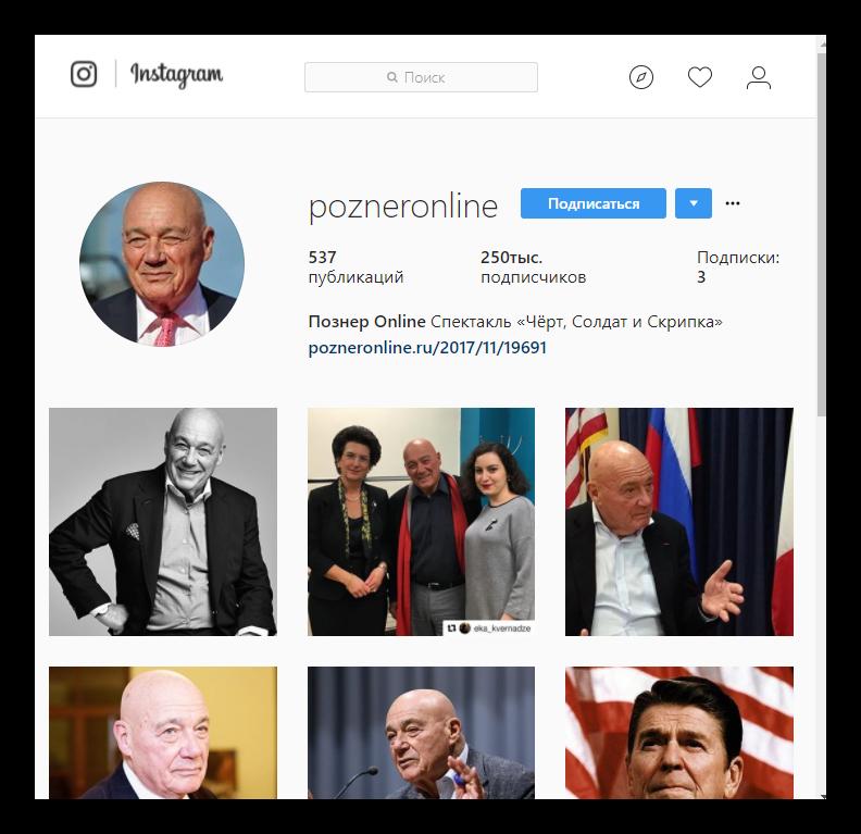 Страница Владимира Познера на сайте Instagram в браузере