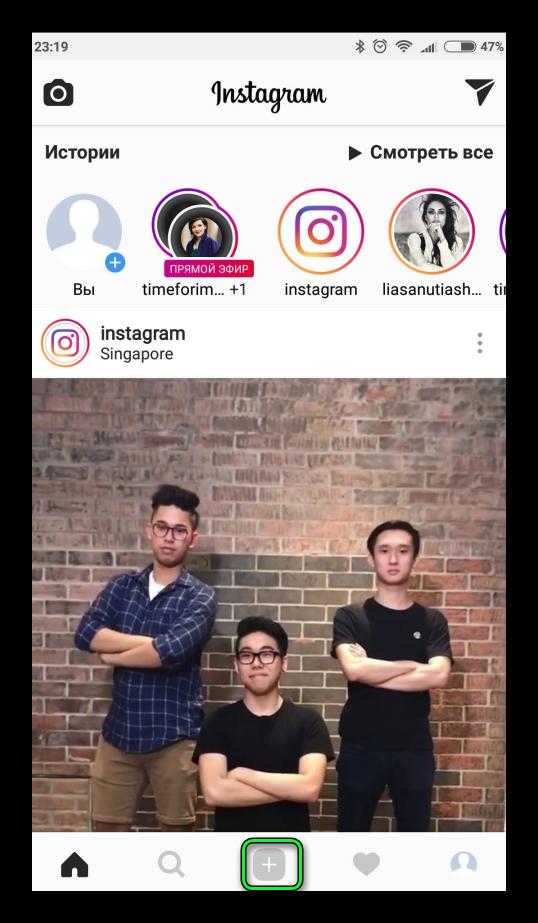 Центральная кнопка в приложении Instagram