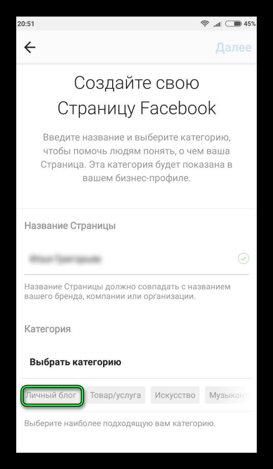 Установка личного блога Instagram