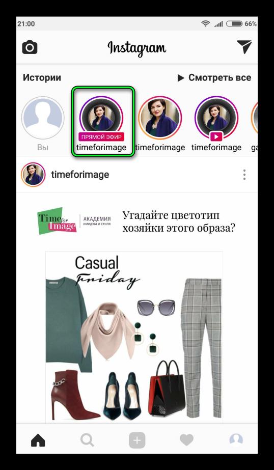 Уведомление о прямом эфире в Instagram