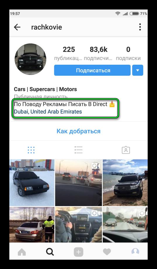 Вариант надписи об обращении в Директ Instagram