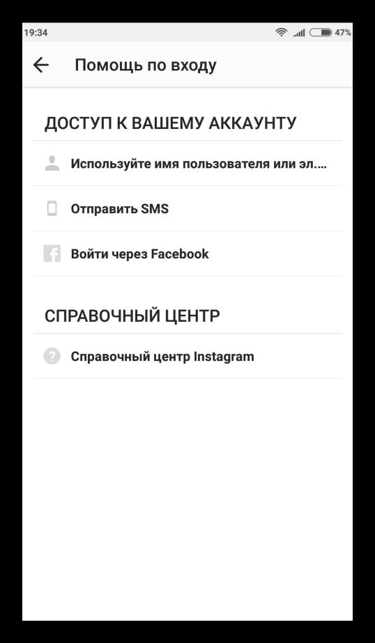 Варианты восстановления пароля Instagram