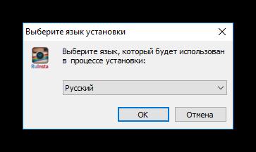Выбор языка установки RuInsta