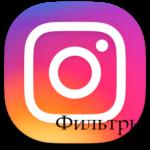 Instagram фильтры