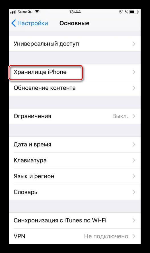 выбираем хранилище Iphone