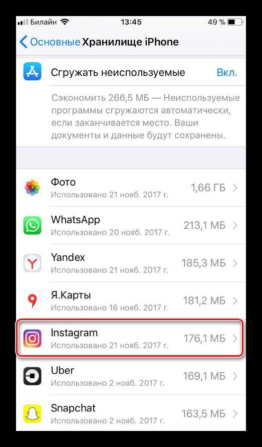 из доступных приложений выбираем приложение инстаграм