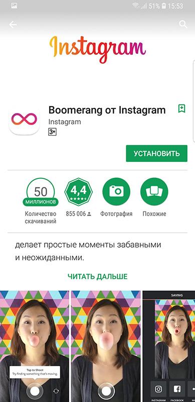 Boomerang страница в магазине