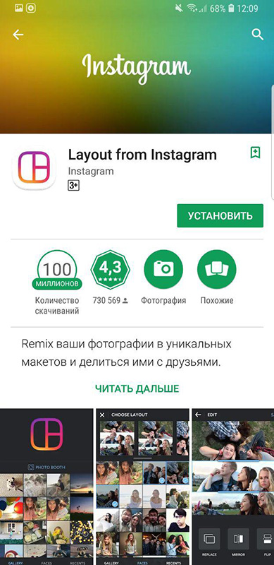 Страница layout from instagram в google play