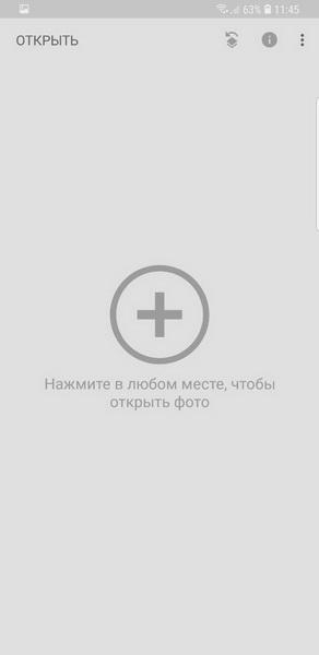 открытие фото в Snapseed на android