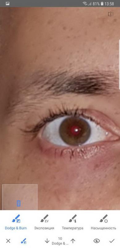 убираем красные глаза