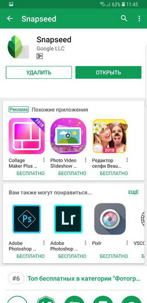 запуск Snapseed в google play