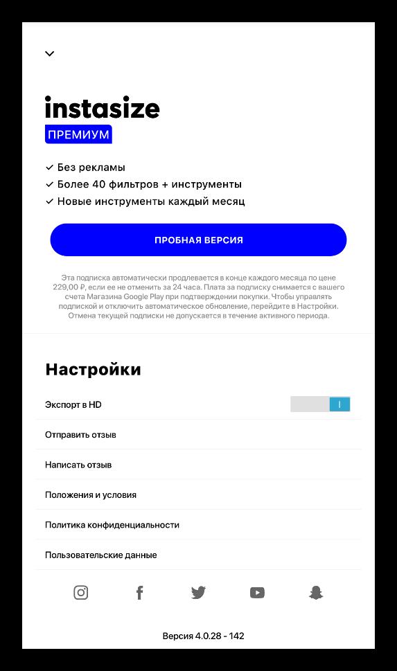 Возможности Премиум версии приложения InstaSize
