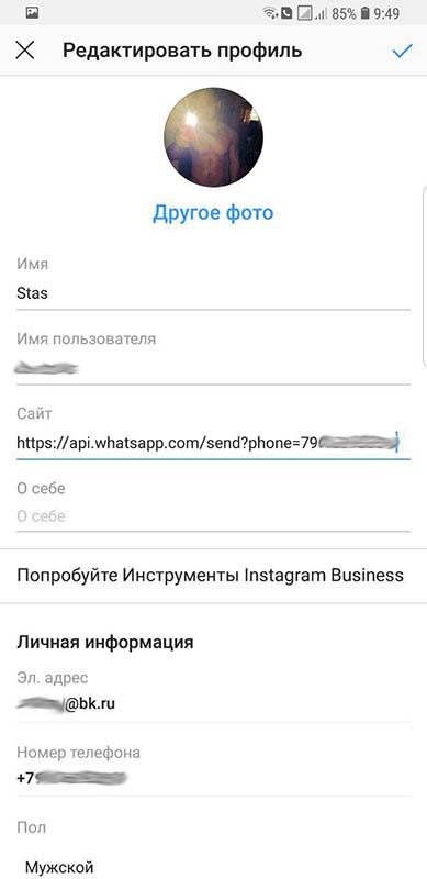сохраняем ссылку в профиле инстаграм